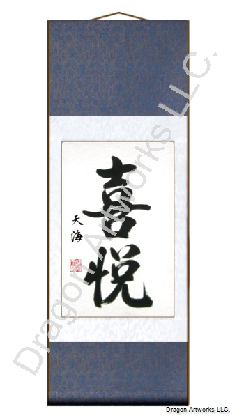 Chinese Character Joy Calligraphy Scroll Painting