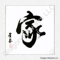 Chinese Character Family Calligraphy Painting