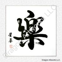 Chinese Character Happiness Calligraphy Painting